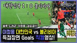 [직캠 / Goals] 이청용 헤딩골 및 직캠 - 대한민국 1:0 볼리비아