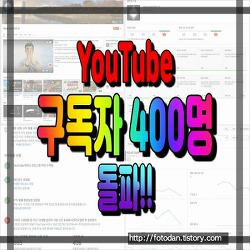YouTube 구독자 100 돌파한지 2개월 7일 만에 400명이 넘었습니다. 유튜브 수익창출까지 전진 하렵니다.^^