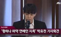 박유천, 경찰 출석 조사에 포토라인 세우지 맙시다