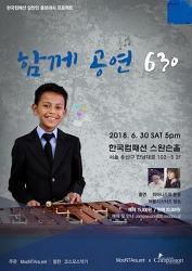 '함께 공연 630' 한국컴패션 일반인 홍보대사 프로젝트