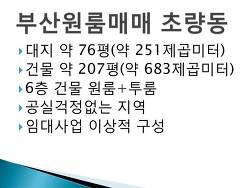 부산원룸매매 초량동원룸매매 월675만 인수 3억3400만