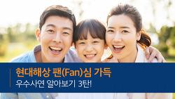 현대해상 팬(Fan)심 가득 우수사연 3탄 알아보기!