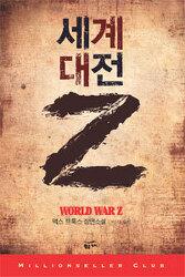 책리뷰 세계대전Z, 월드워Z 좀비장르의 새로운 지평을 열다