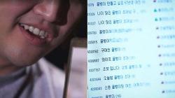 회원 수 120만 원조 음란물 사이트 '소라넷' 운영자 구속