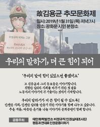 인권단체가 주관하는 고김용균 추모문화제에 함께 해주세요!