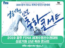 2019 광주 FINA 세계수영선수권대회 성공 기원 신년 축하 콘서트