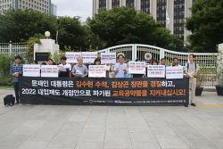 [기자회견보도]문재인대통령 교육공약지킴이 국민운동 출범 기자회견