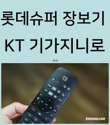 롯데슈퍼 장보기 맛집 검색, 이젠 KT 기가지니 올레TV로!