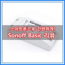 Sonoff Basic 전등 형광등 스마트폰 와이파이 컨트롤 모듈 설치 방법 간단 리뷰