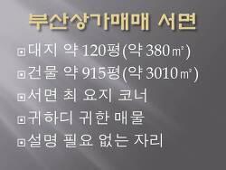 부산상가매매 서면상가매매 부전동최요지 월3900만 인수66억