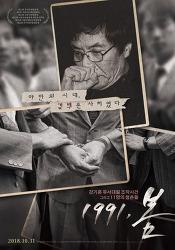 [10.31] 1991, 봄 | 권경원