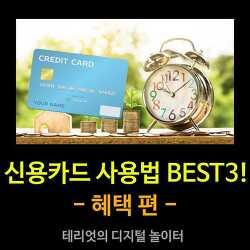 신용카드 사용법 BEST3! - 혜택편