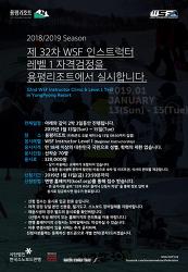 32차 WSF 인스트럭터 레벨1 클리닉 1/13~15, 용평리조트