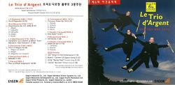 [이건음악회 제6회] 트리오 다르쟝 플루트 3중주단