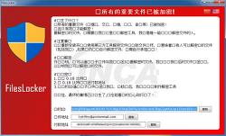 [랜섬웨어 분석]서비스형 랜섬웨어 FilesLocker Ransomware 주의