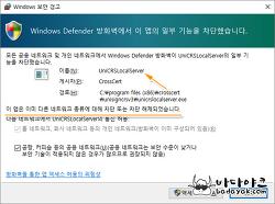 윈도우 보안 경고 UniCRSLocalServer는 무엇?
