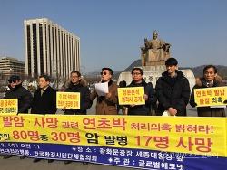 """""""집단 암 발병에 대한 연초박 영향과 의혹 모두 밝혀야"""""""