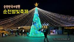 순천별빛축제 (순천만국가정원, 2019순천방문의 해)