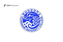 영남이공대학교 로고