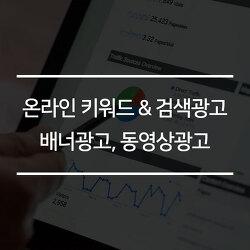 온라인 키워드 & 검색광고, 배너광고, 동영상광고