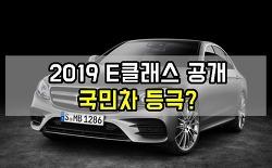 2019 벤츠 E클래스 가격 공개 국산차보다 잘팔린다