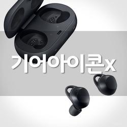 삼성 기어아이콘 X 2018