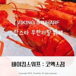 맛집REVIEW : 바이킹스워프(VIKING'S WHARF) 코엑스점:: 랍스터 무제한 뷔페, 당일예약으로 다녀온 후기