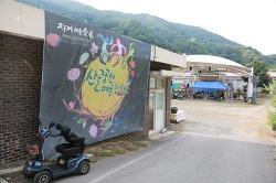 자계예술촌 제15회 산골공연예술잔치