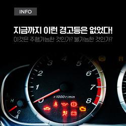 차량이 알려주는 경고등!! 그 이유는 무엇일까?
