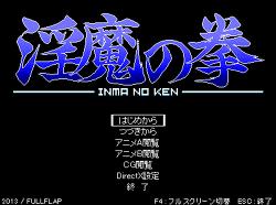 [ryona] 淫魔の拳 Inma no Ken