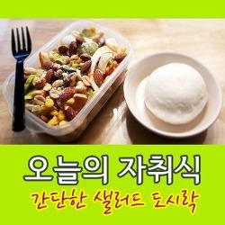 [자취남 요리 비법] 간단한 샐러드 도시락, 필립스 커피머신, 스타벅스 다크로스트 홀빈 원두