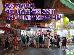 홍콩 짝퉁시장 위치, 야시장 거리 해산물 식당 추천과 홍콩여행 팁