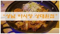 성남 야시장 상대원점 오돌뼈볶음&주먹밥