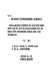 ▣ [공고] 제 88차 전국대의원회 소집공고