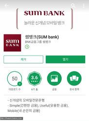 타은행 이체시 수수료 없이 이체 가능한 부산은행 썸뱅크(SUM bank) 어플