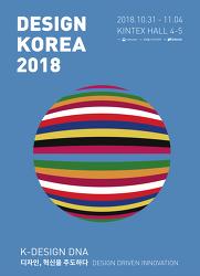 디자인 혁신 공유의 장, 디자인코리아 2018 개최