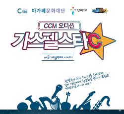CCM 오디션 : 가스펠스타C 시즌8 참가자 모집 ( 2018년 10월 14일 마감 )