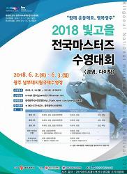 광주 2018 빛고을 전국마스터즈수영대회 신청하세요 ( ~5 25 접수마감)