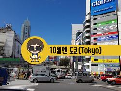 10월엔 Tokyo!