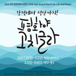 2018 제주생명평화대행진&캠프 신청 안내