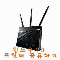 [윈도우10] 공유기(ASUS RT-AC68U) 프린터 서버 공유 하기(LPR)