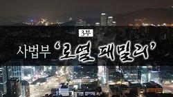 [민국100년 특별기획] 3부: 사법부 '로열 패밀리'