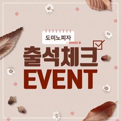 도미노피자 출석체크 이벤트 현재 진행중~♥