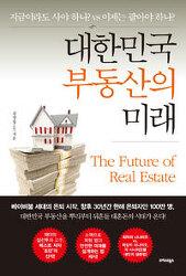 대한민국 부동산의 미래 - 그 어떤 시나리오에서도 살아남을 방법은?