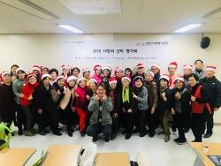 [2018 사랑의 산타] 추운 겨울 따뜻함을 전하는 시니어 봉사활동