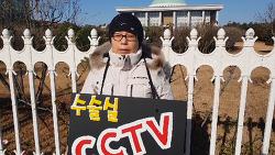 CCTV 설치 법제화 촉구 릴레이 1인시위에 첫번째로 참여한 권대희 어머니 이나금 씨입니다.