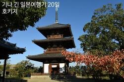 기나 긴 일본답사기 - 21일 이카루가3 (호키지法起寺)