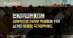 [정책브리핑] 2019년 국가장학금 신청하기! (부제. 2차신청, 신청자격, 신청기간, 신청방법, 장학금액)