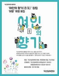 """""""여인의 향기"""" 동아리 회원 모집"""