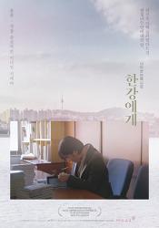 [04.04] 한강에게 | 박근영